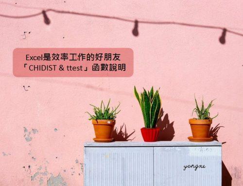 【Excel-CHIDIST & ttest函數教學】