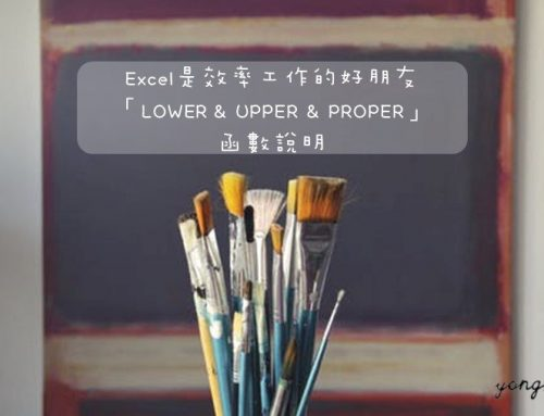 【Excel- LOWER & UPPER & PROPER函數教學】