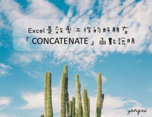 【Excel-CONCATENATE函數教學】