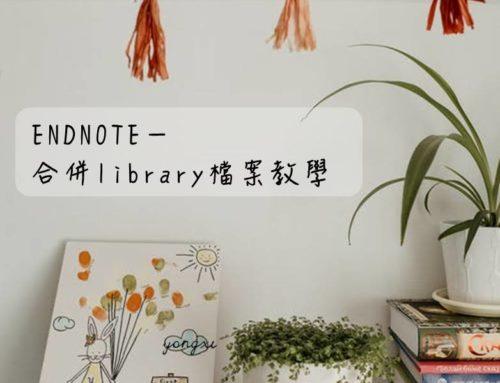 【ENDNOTE-合併library檔案教學】