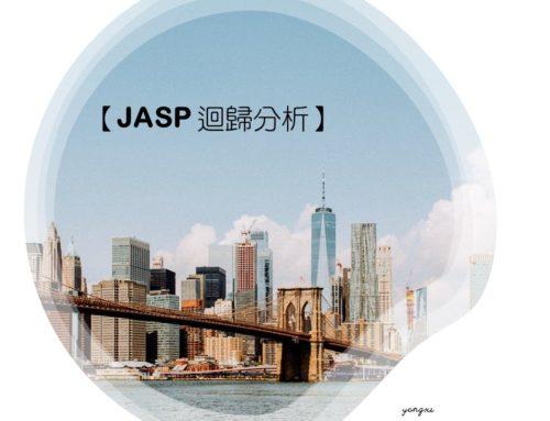 【JASP 迴歸分析】