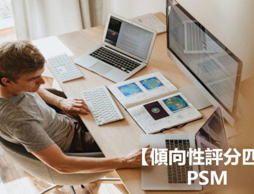 傾向性評分匹配(Propensity Score Matching, PSM)-統計說明與SPSS操作