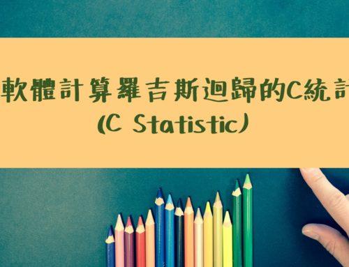 以R軟體計算羅吉斯迴歸的C統計量(C Statistic)