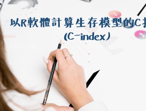 以R軟體計算生存模型的C指數(C-index)