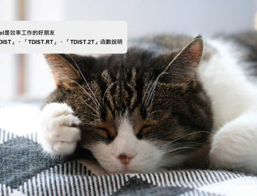 【Excel-T檢定及P Value-TDIST函數教學】