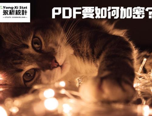 PDF要如何加密?